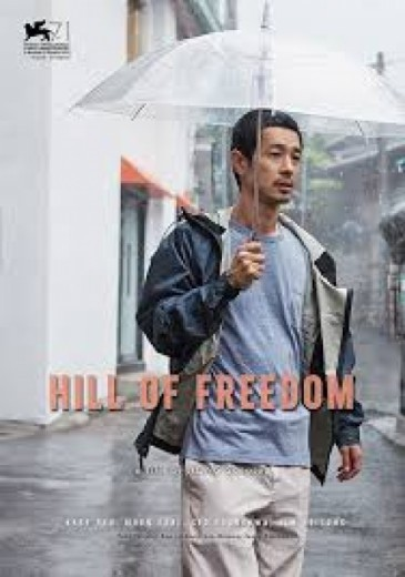 hill_of_freedom_poster.jpg