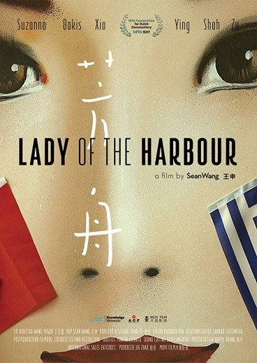 lady_of_the_harbour_poster.jpg